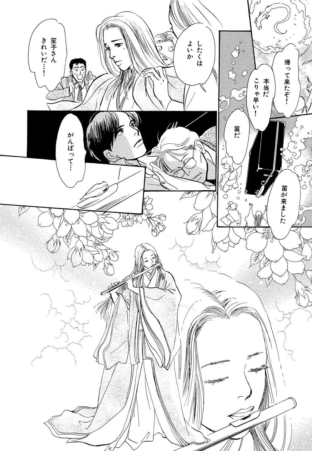 百鬼夜行抄_09_0160.jpg