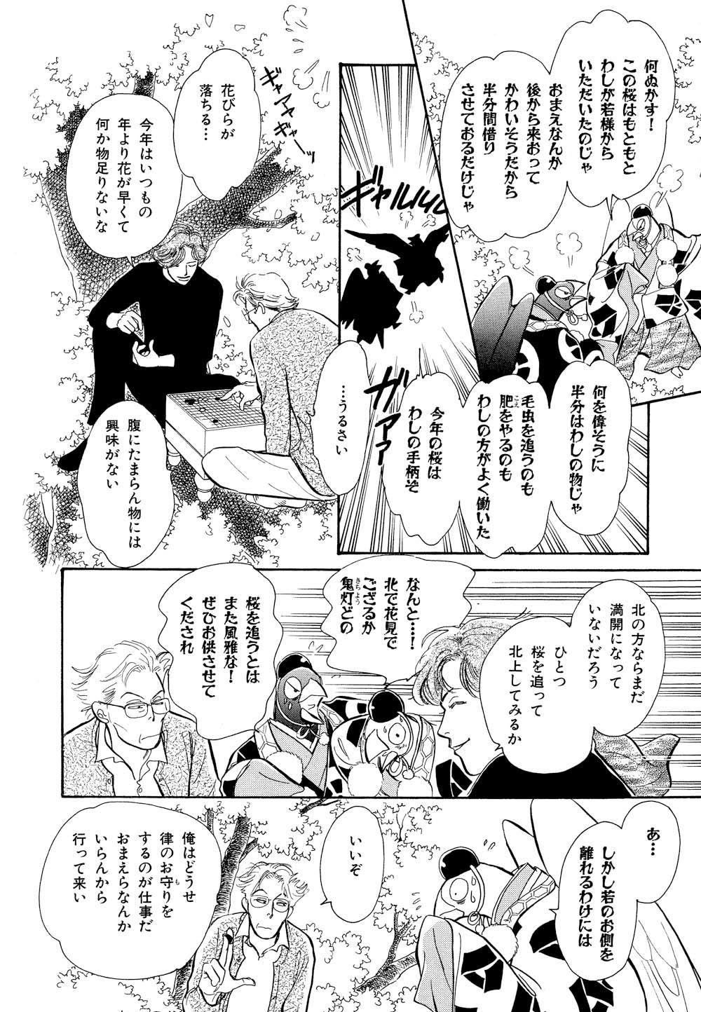 百鬼夜行抄_09_0128.jpg