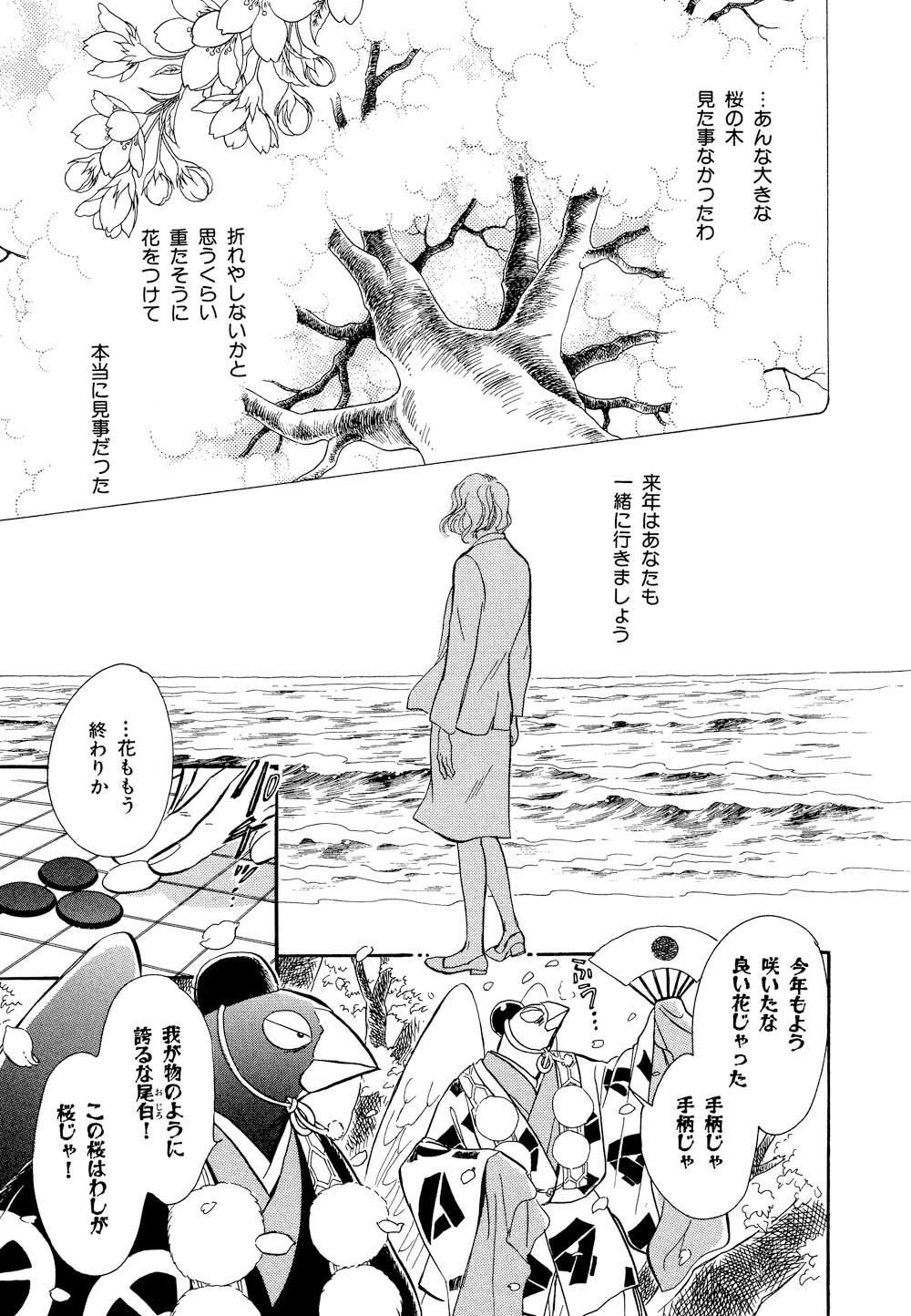 百鬼夜行抄_09_0127.jpg