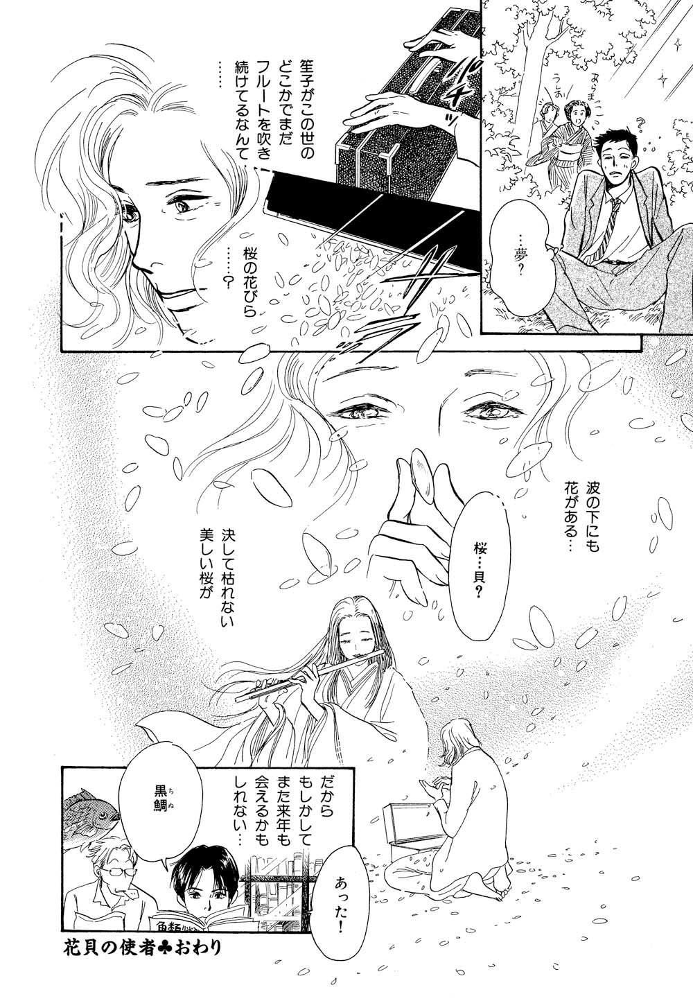 百鬼夜行抄_09_0166.jpg