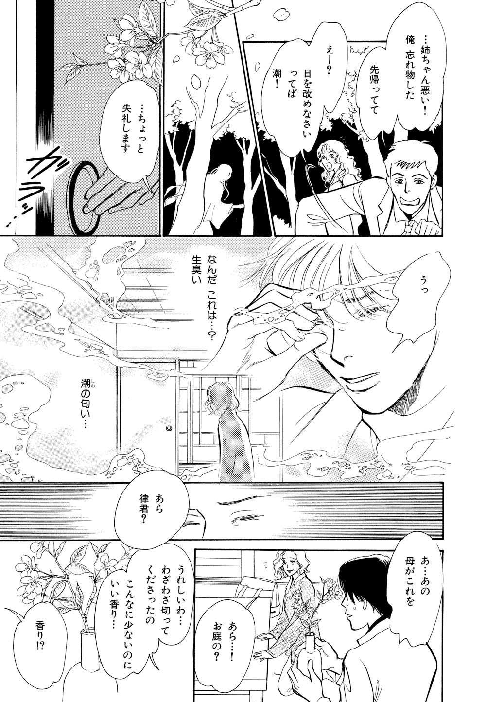 百鬼夜行抄_09_0135.jpg