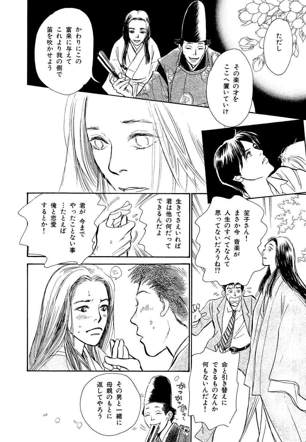 百鬼夜行抄_09_0162.jpg