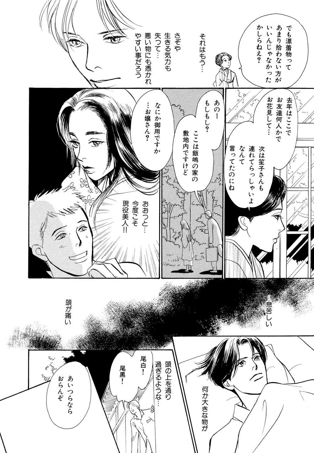 百鬼夜行抄_09_0138.jpg