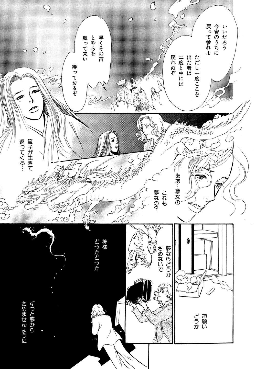百鬼夜行抄_09_0159.jpg