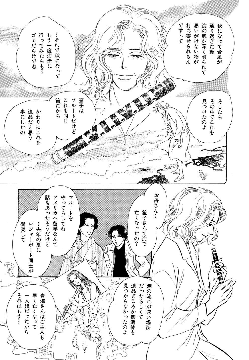 百鬼夜行抄_09_0137.jpg