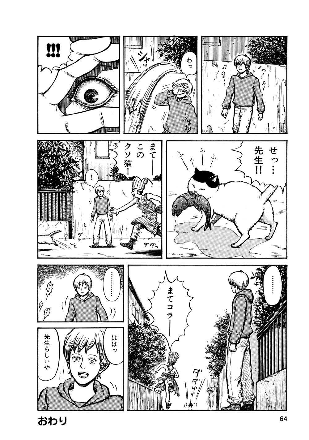 未知庵1_064.jpg
