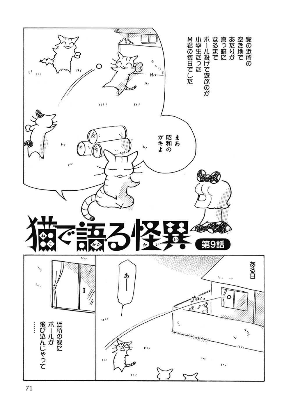 neko1_071ol のコピー.jpg