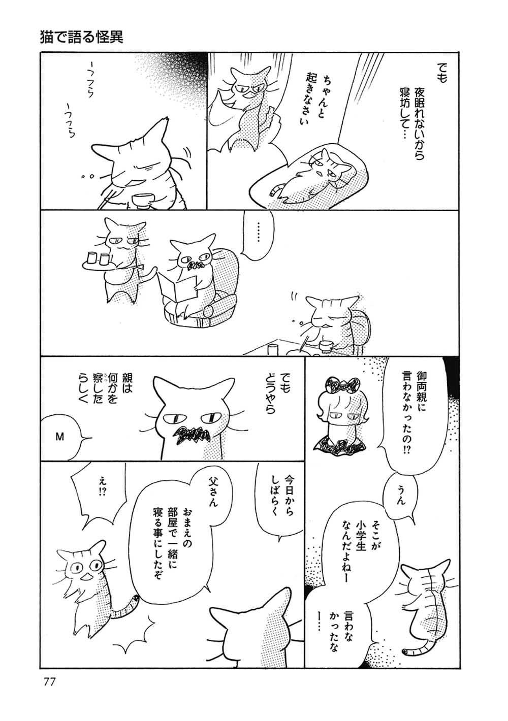 neko1_077ol のコピー.jpg