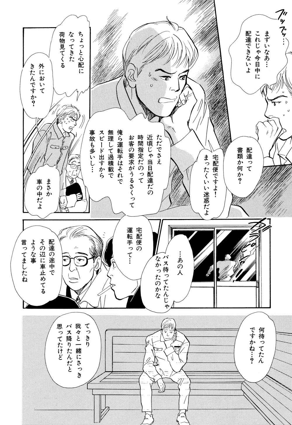 百鬼夜行抄_07_0068.jpg