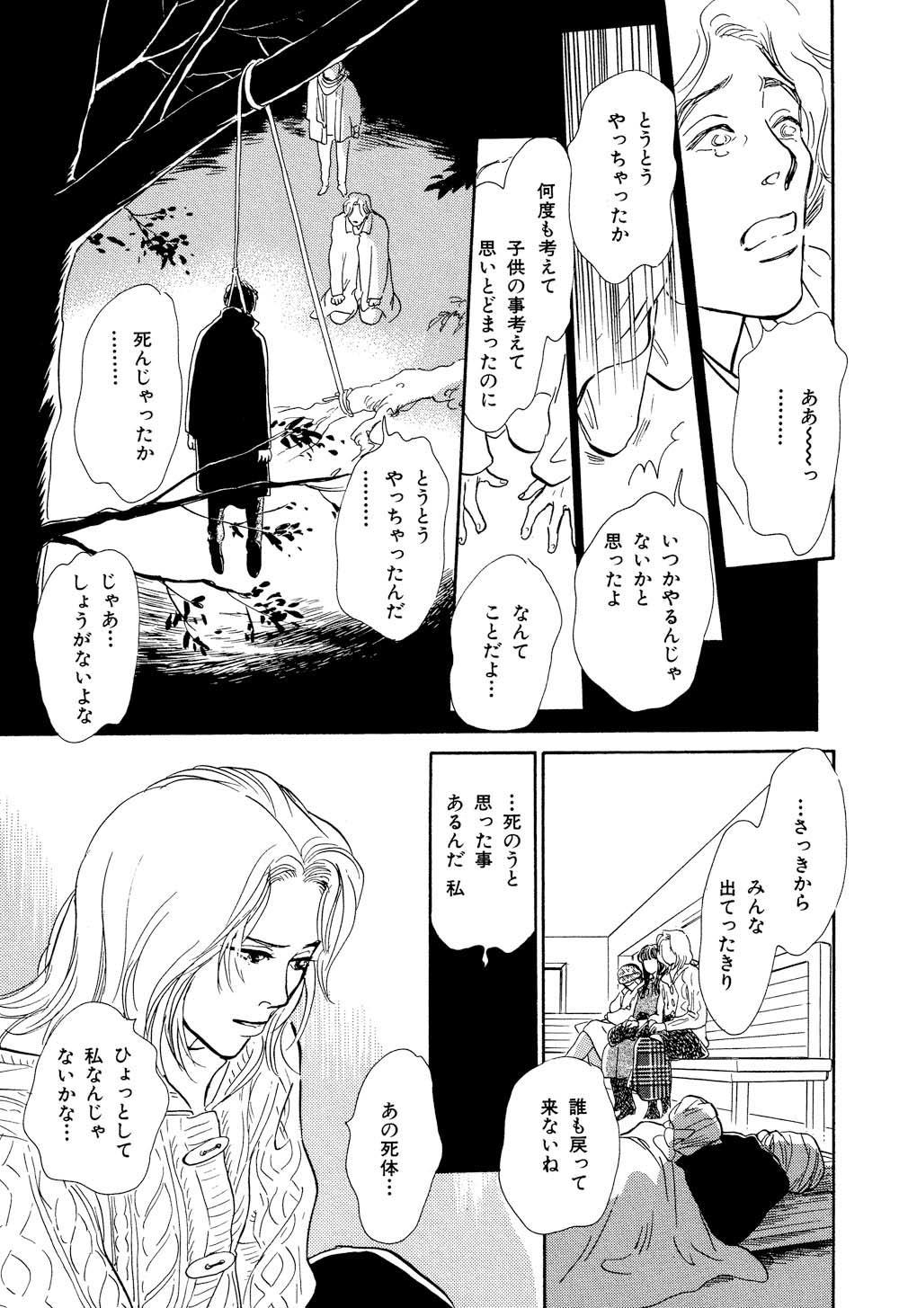 百鬼夜行抄_07_0083.jpg