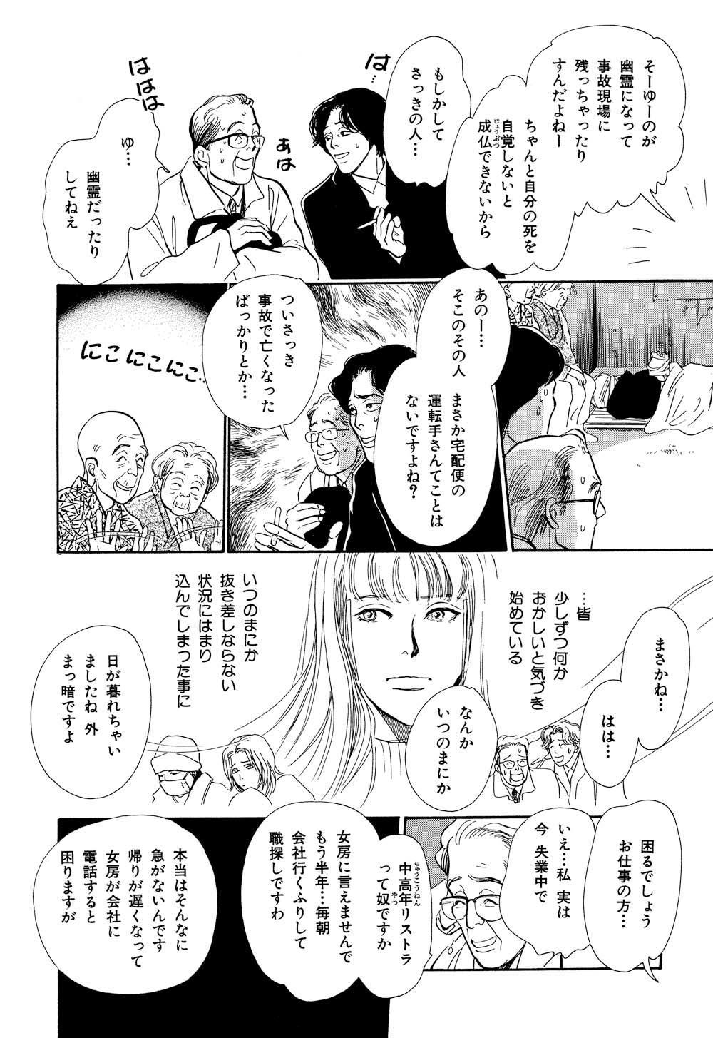 百鬼夜行抄_07_0070.jpg