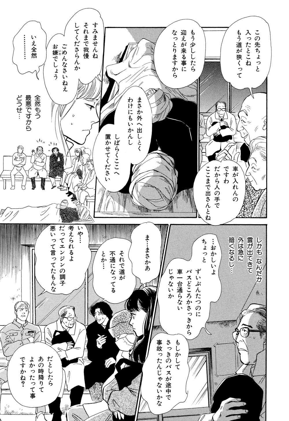 百鬼夜行抄_07_0067.jpg