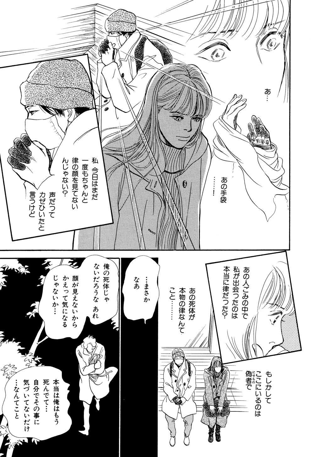 百鬼夜行抄_07_0079.jpg