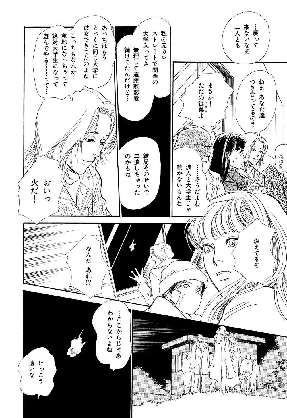 百鬼夜行抄_07_0076.jpg