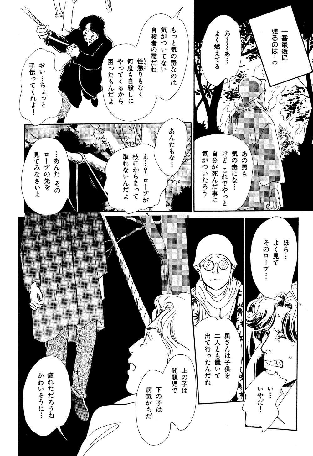 百鬼夜行抄_07_0082.jpg