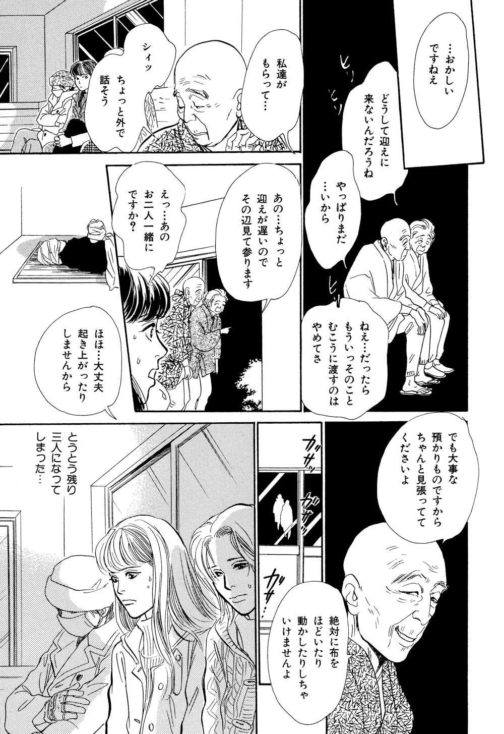 百鬼夜行抄_07_0081.jpg