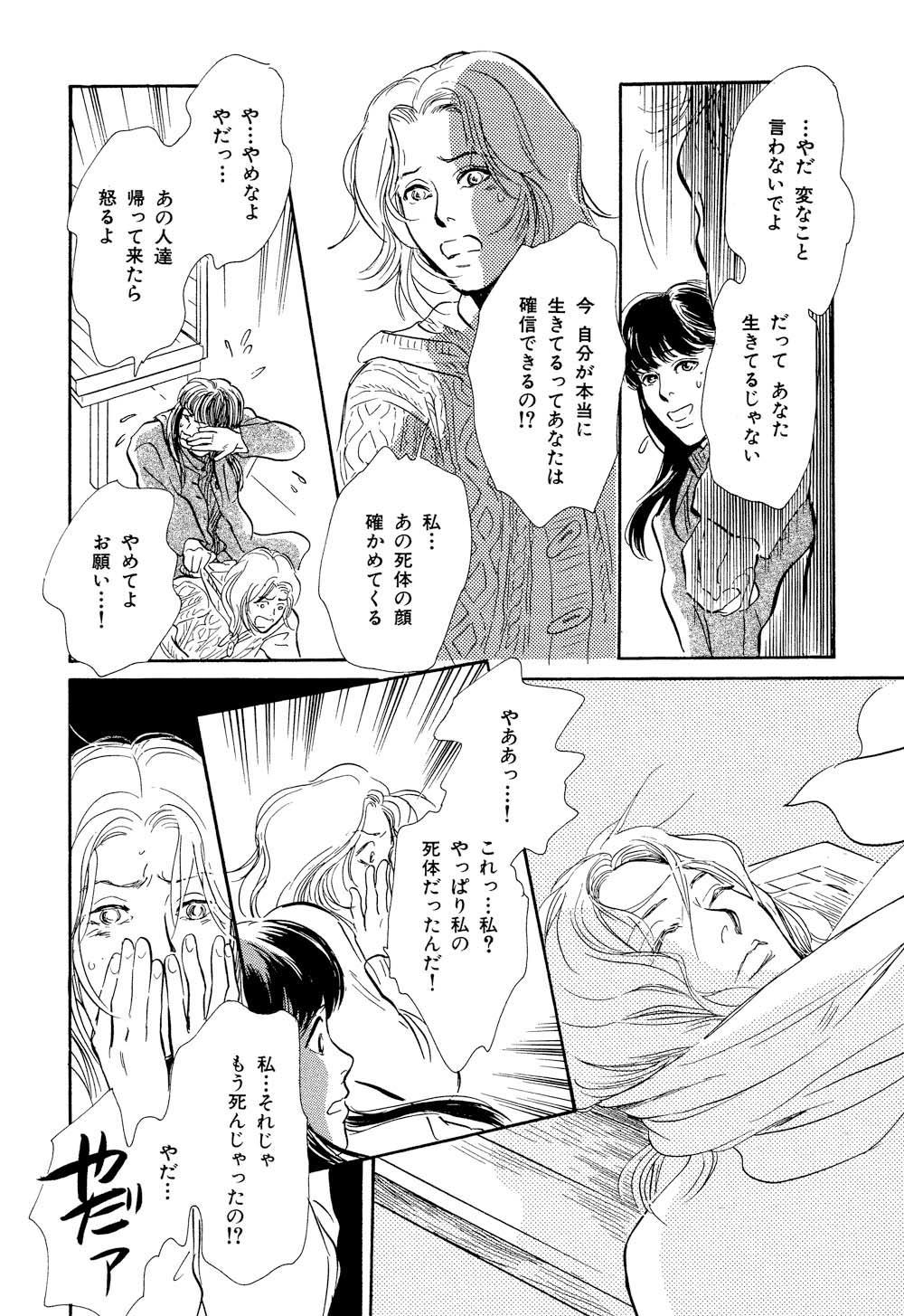 百鬼夜行抄_07_0084.jpg