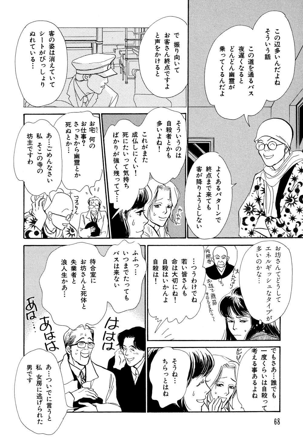 百鬼夜行抄_07_0072.jpg