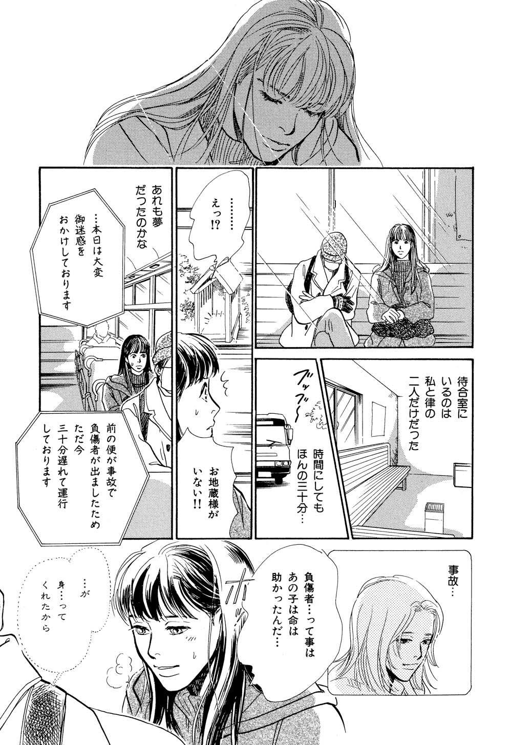 百鬼夜行抄_07_0087.jpg