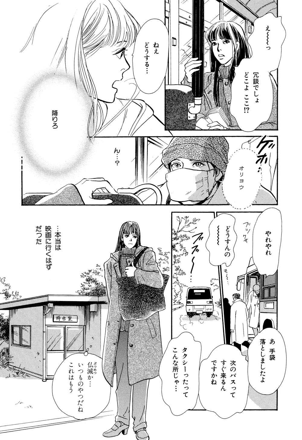 百鬼夜行抄_07_0061.jpg