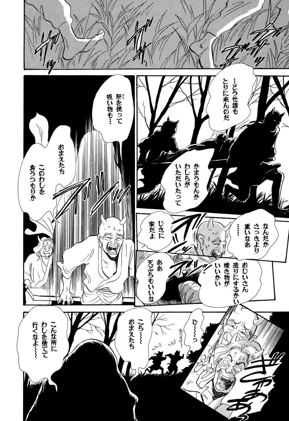 百鬼夜行抄_07_0086.jpg