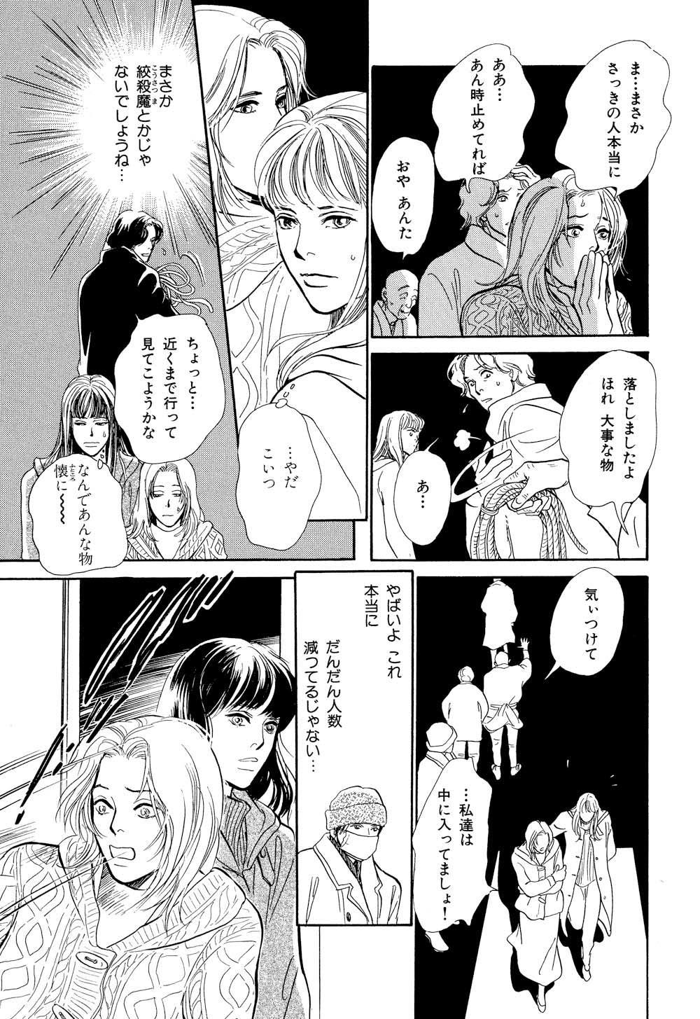 百鬼夜行抄_07_0077.jpg