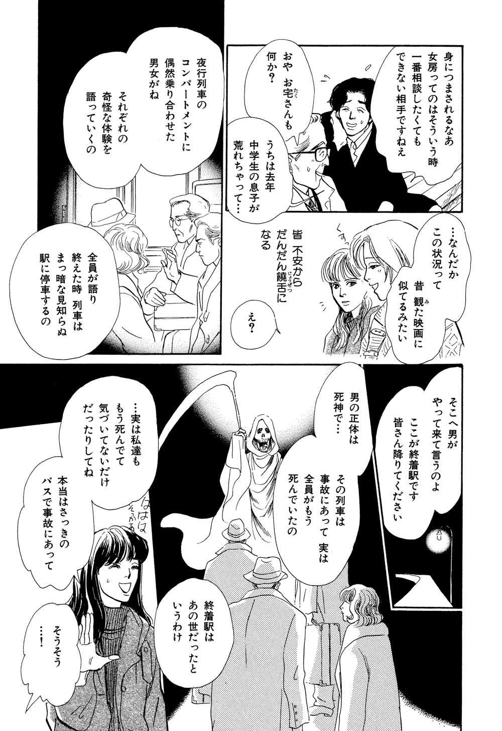百鬼夜行抄_07_0071.jpg