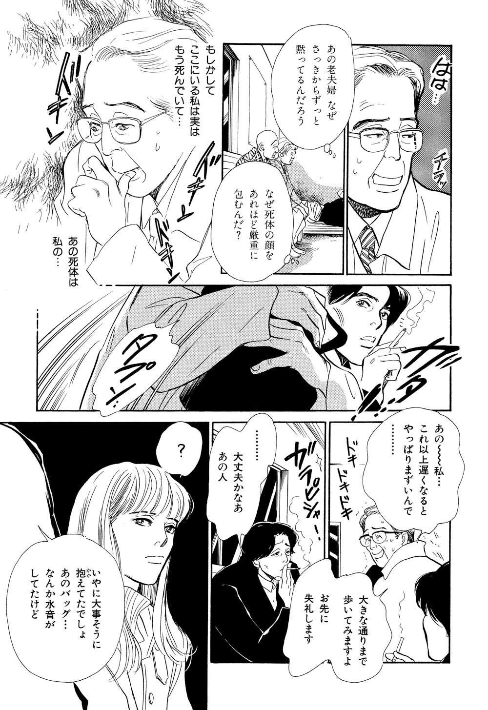 百鬼夜行抄_07_0073.jpg