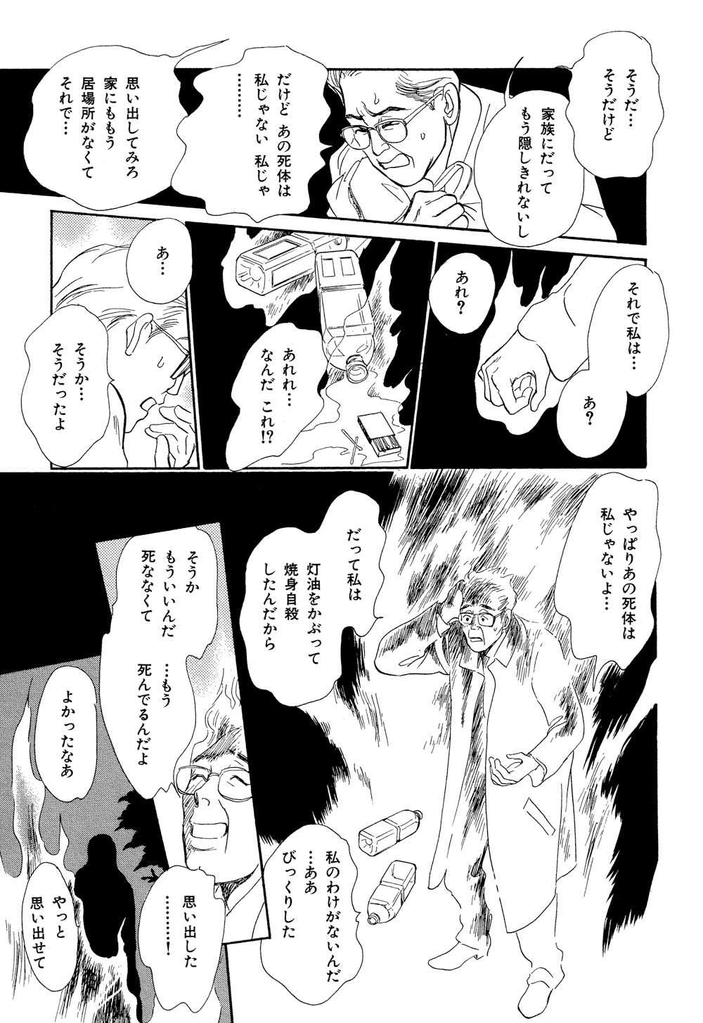 百鬼夜行抄_07_0075.jpg