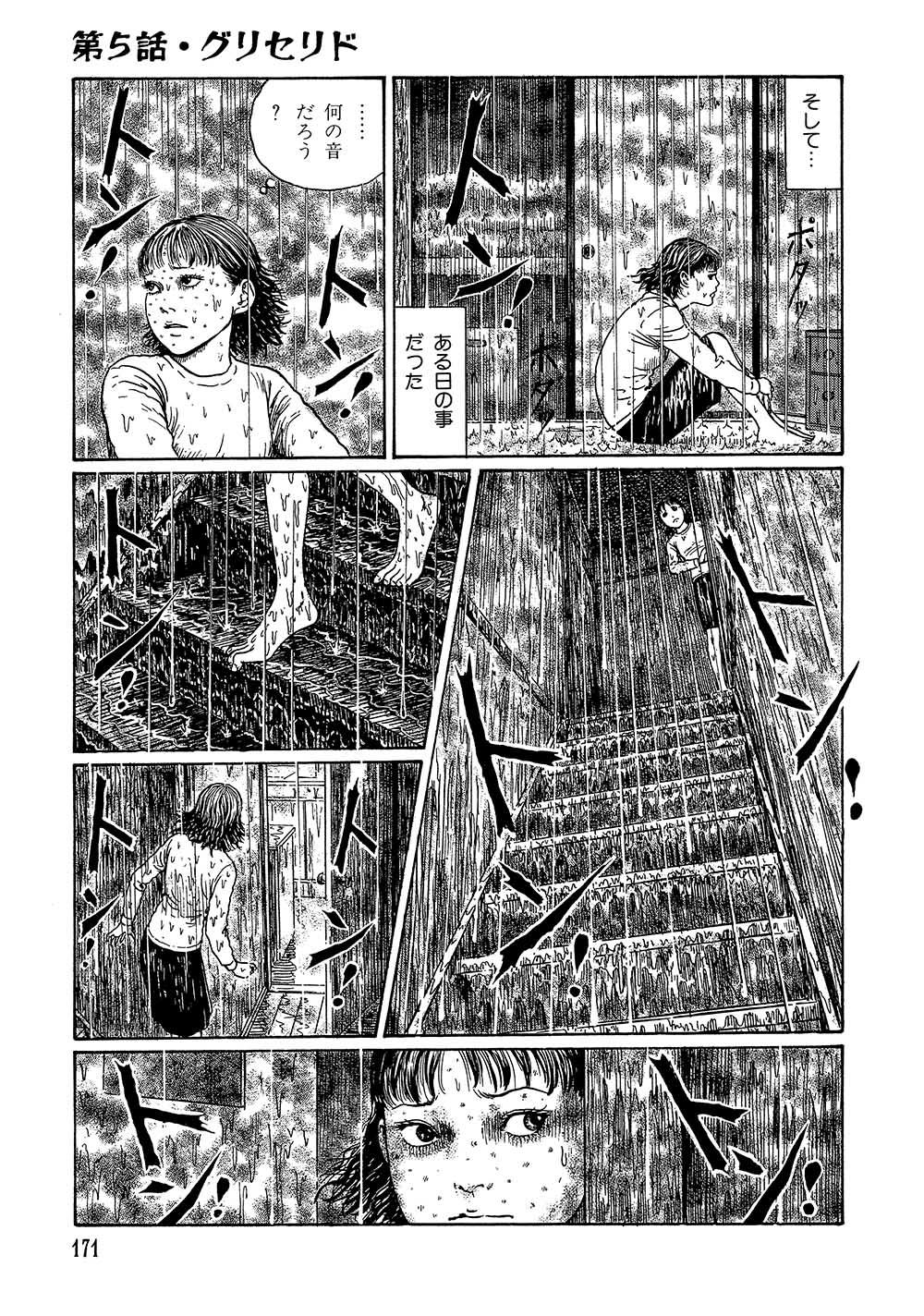 グリセリド(伊藤潤二コレクショ...