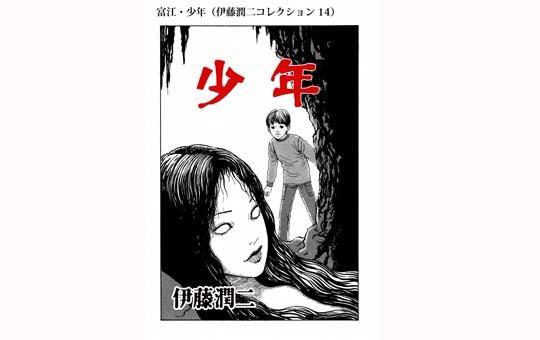 富江・少年/伊藤潤二コレクション14