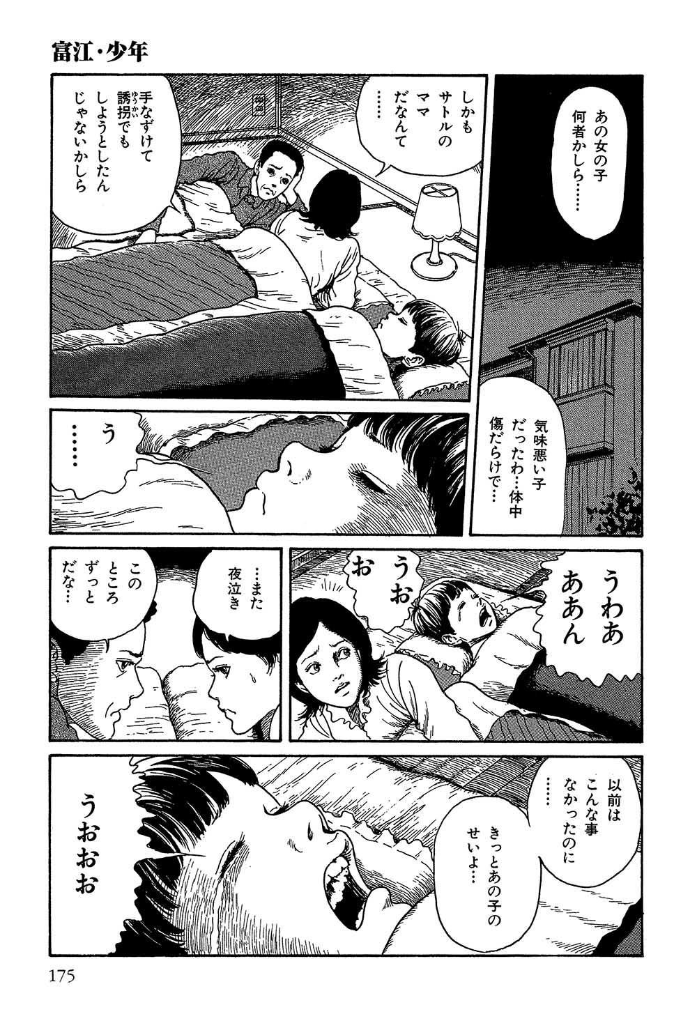 itouj_0002_0177.jpg