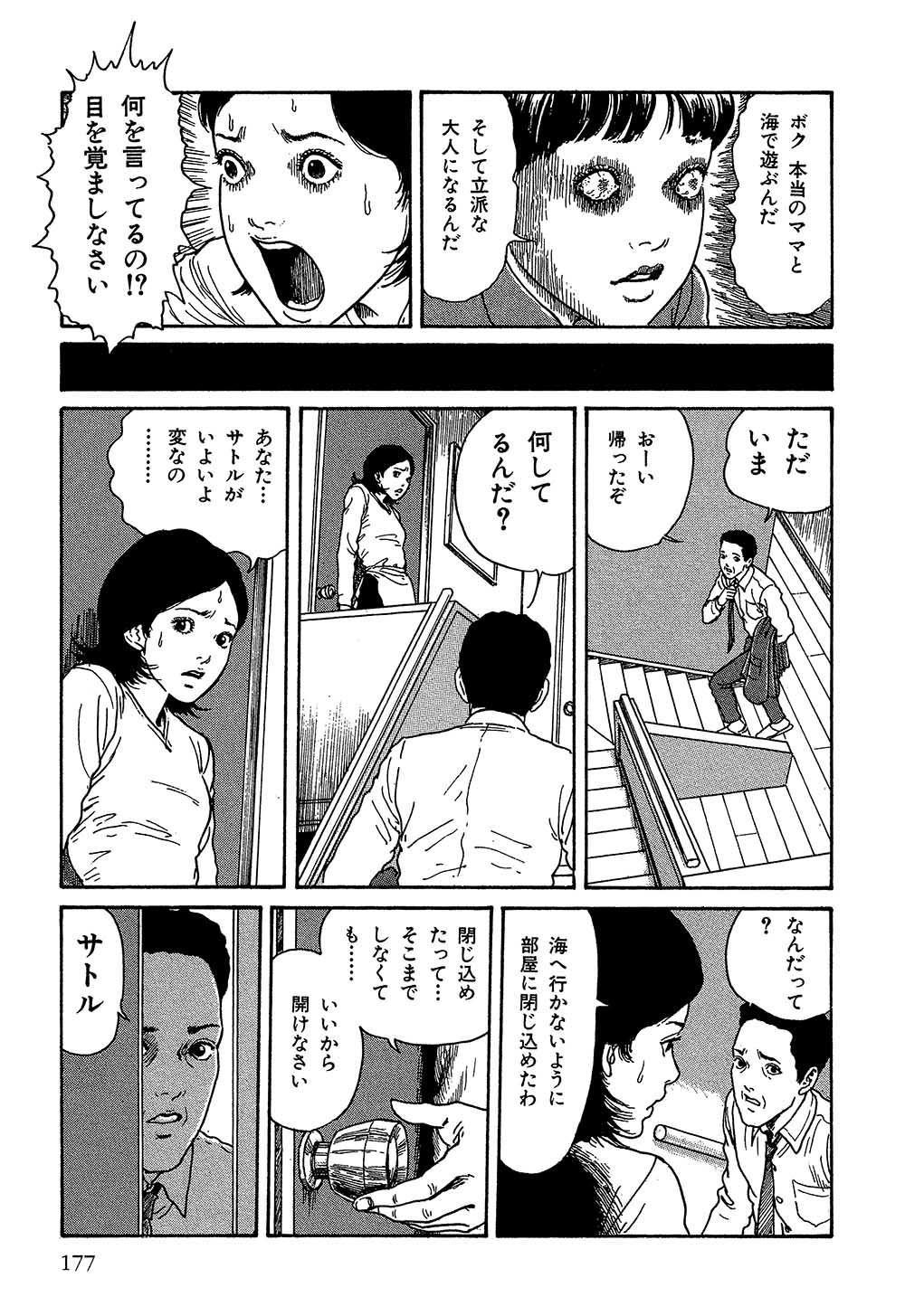 itouj_0002_0179.jpg