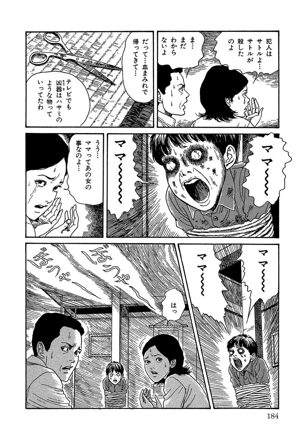itouj_0002_0186.jpg