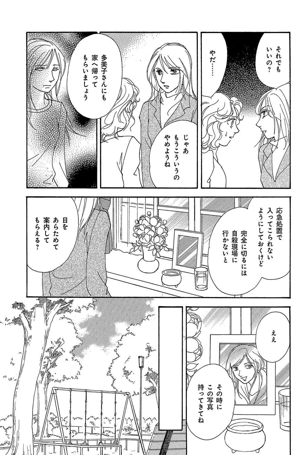 邪念の神殿_033.jpg