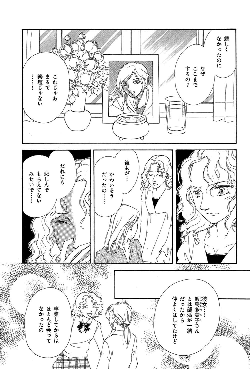 邪念の神殿_011.jpg