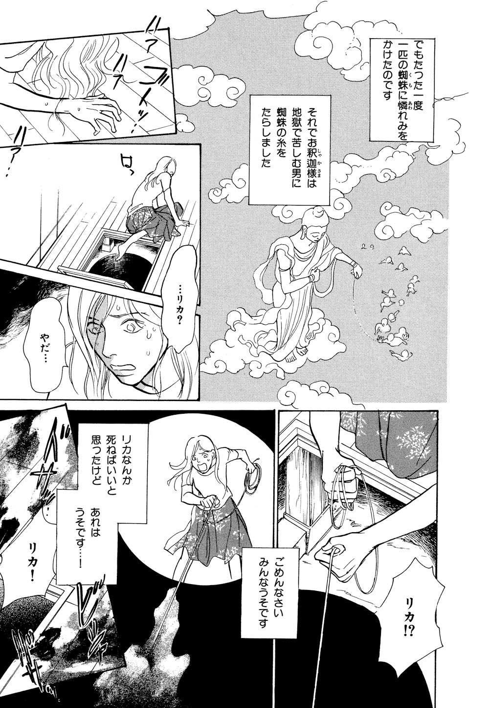 百鬼夜行抄_12_0173.jpg