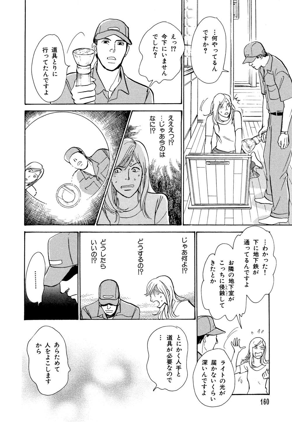 百鬼夜行抄_12_0164.jpg