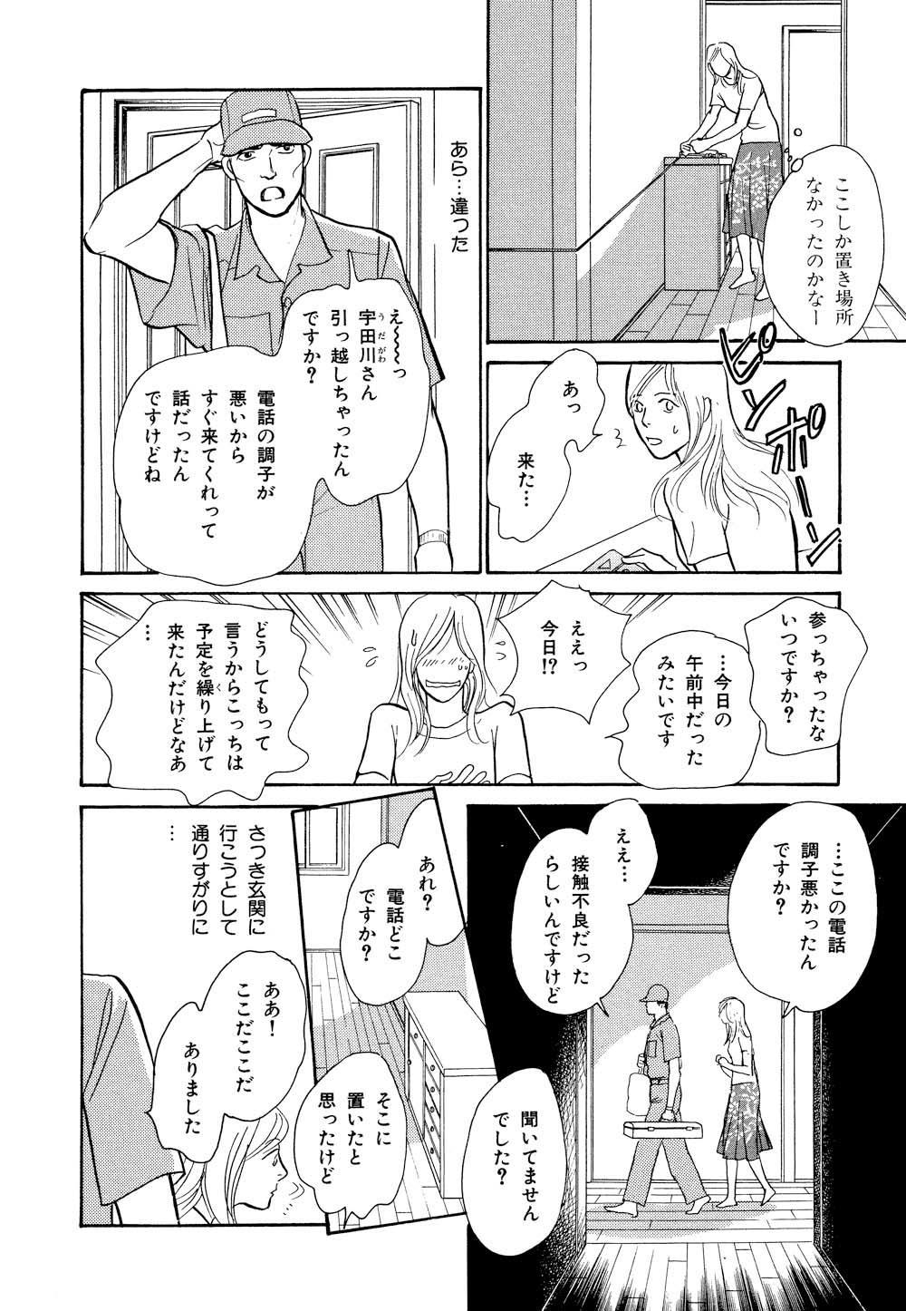 百鬼夜行抄_12_0160.jpg