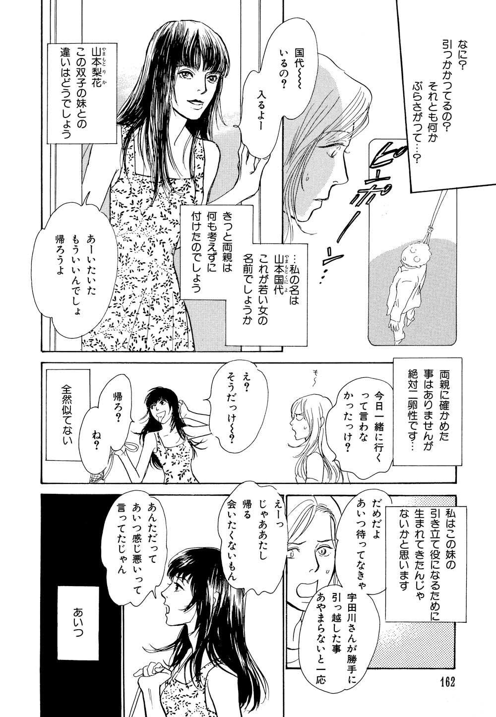 百鬼夜行抄_12_0166.jpg