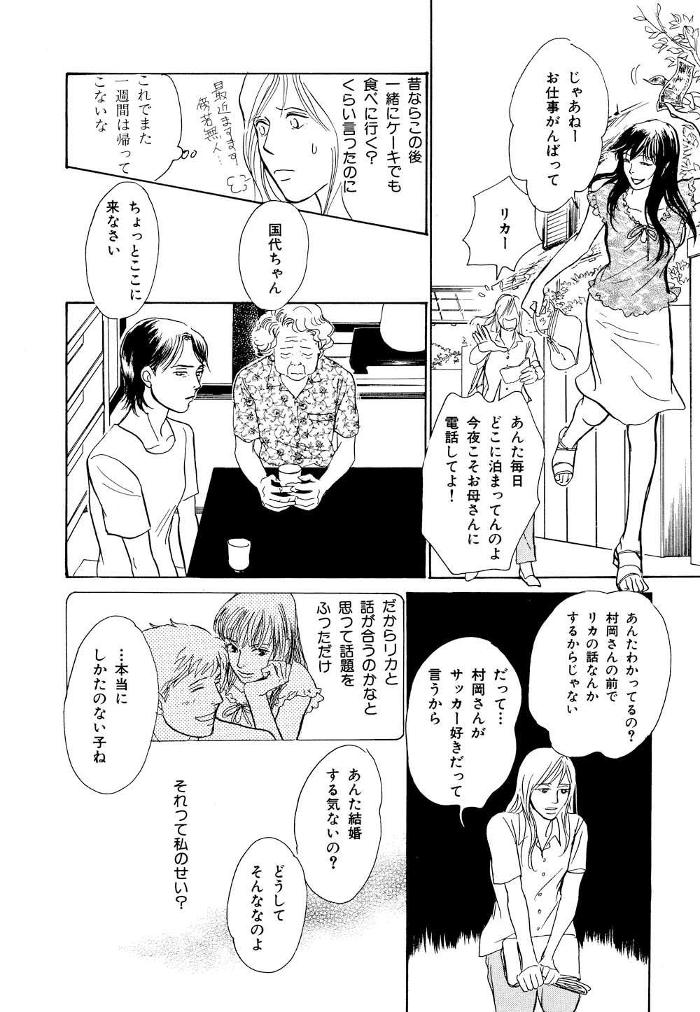 百鬼夜行抄_12_0168.jpg