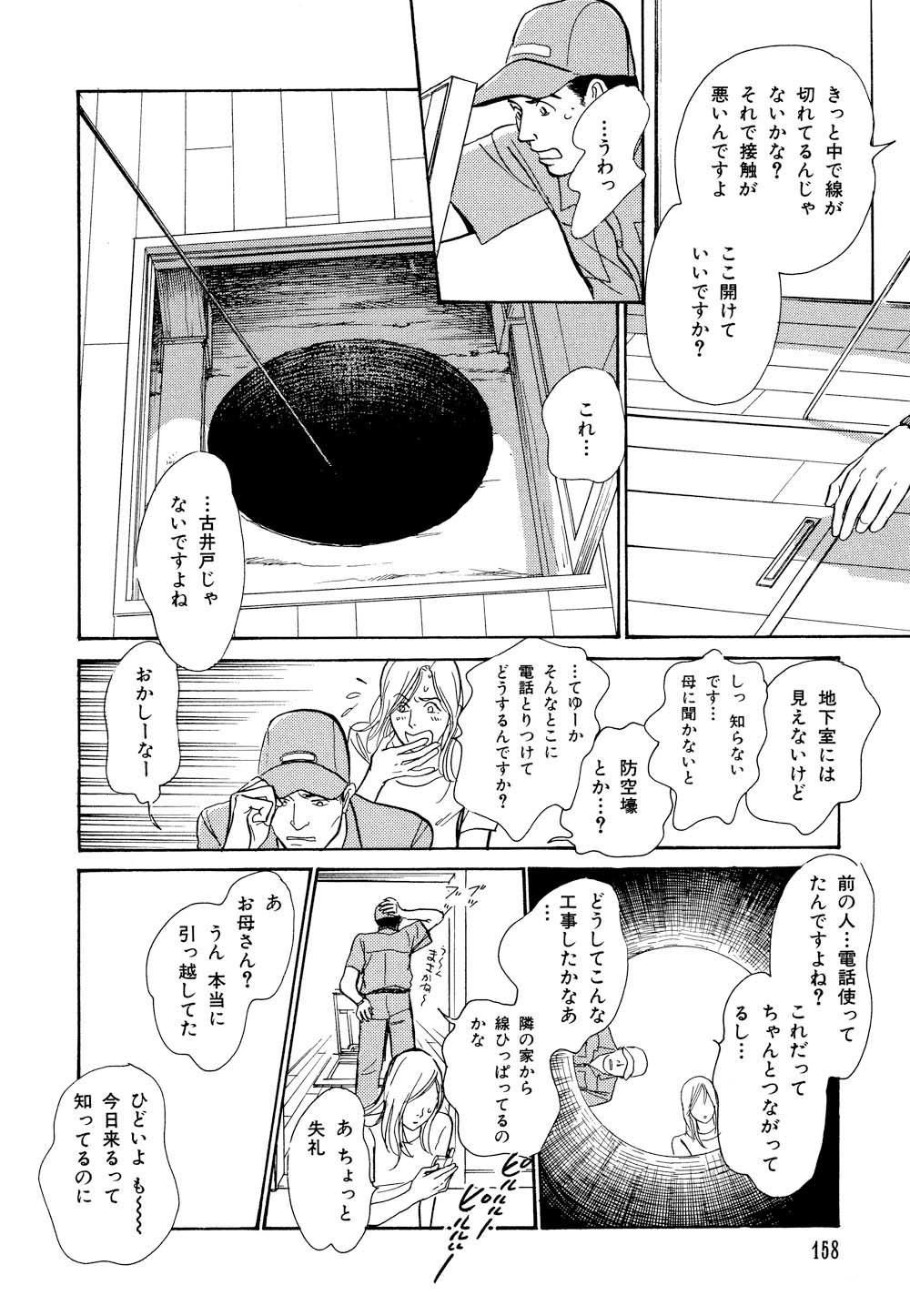 百鬼夜行抄_12_0162.jpg