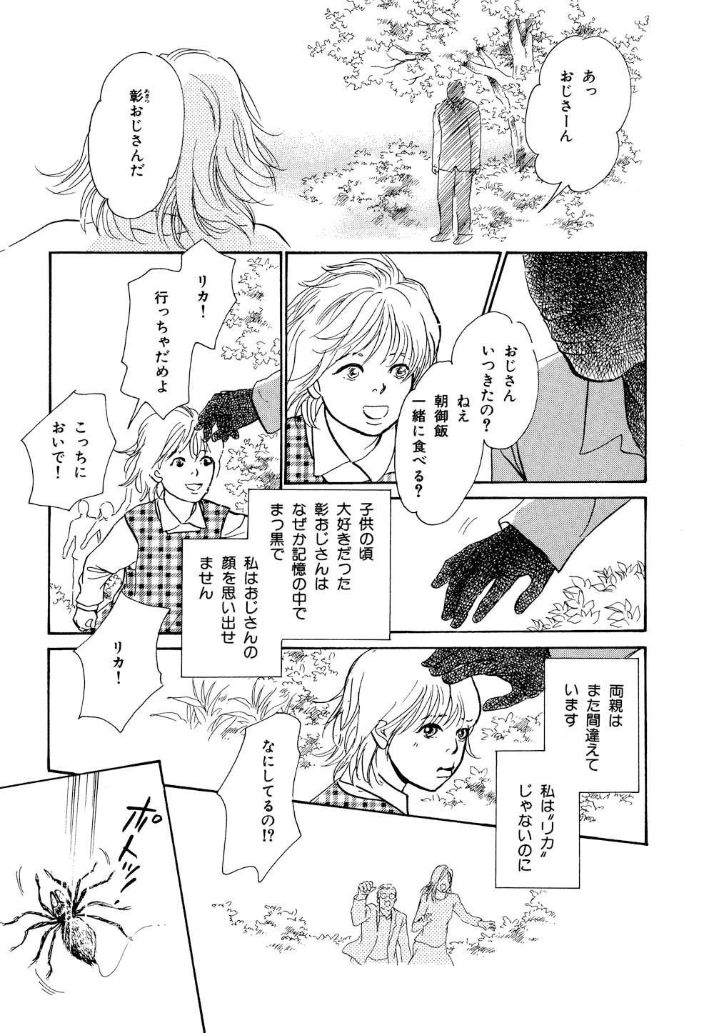 百鬼夜行抄_12_0155.jpg