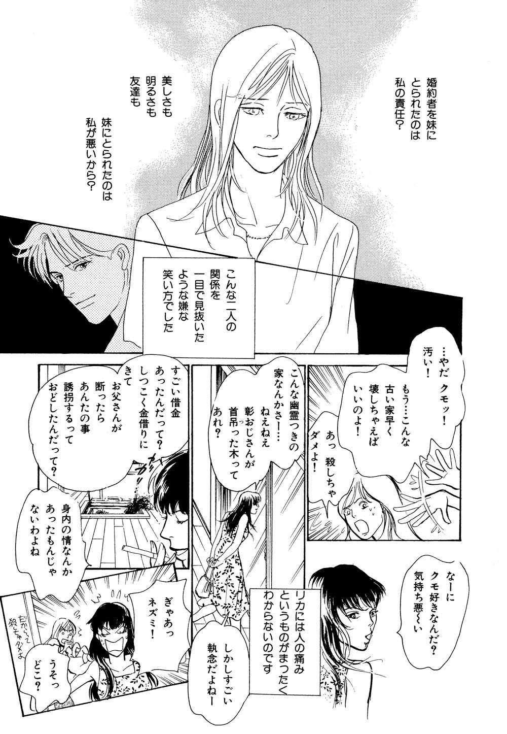 百鬼夜行抄_12_0169.jpg