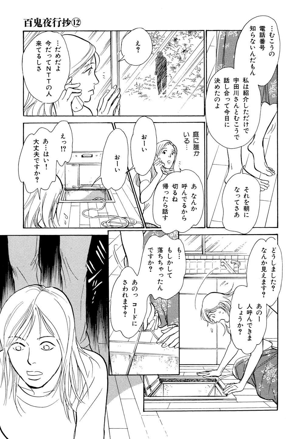百鬼夜行抄_12_0163.jpg