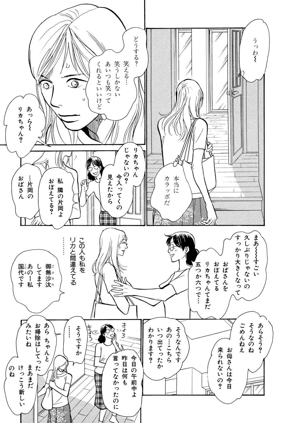 百鬼夜行抄_12_0157.jpg