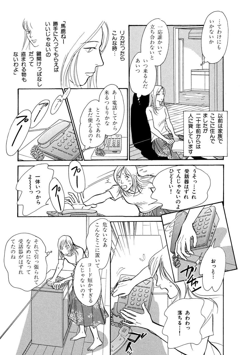 百鬼夜行抄_12_0159.jpg