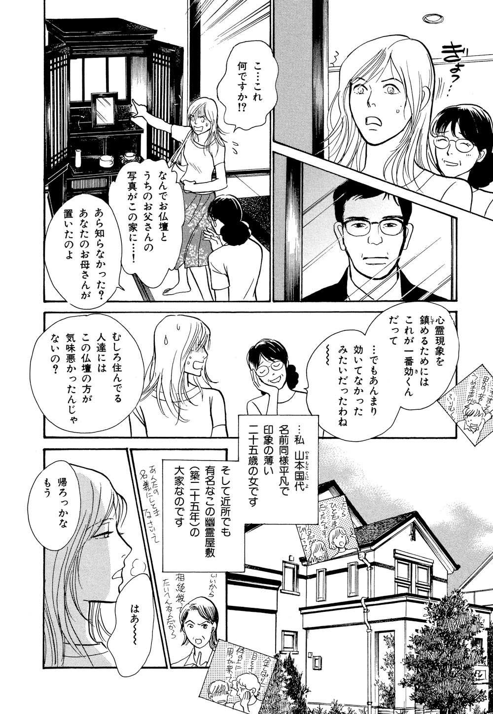 百鬼夜行抄_12_0158.jpg