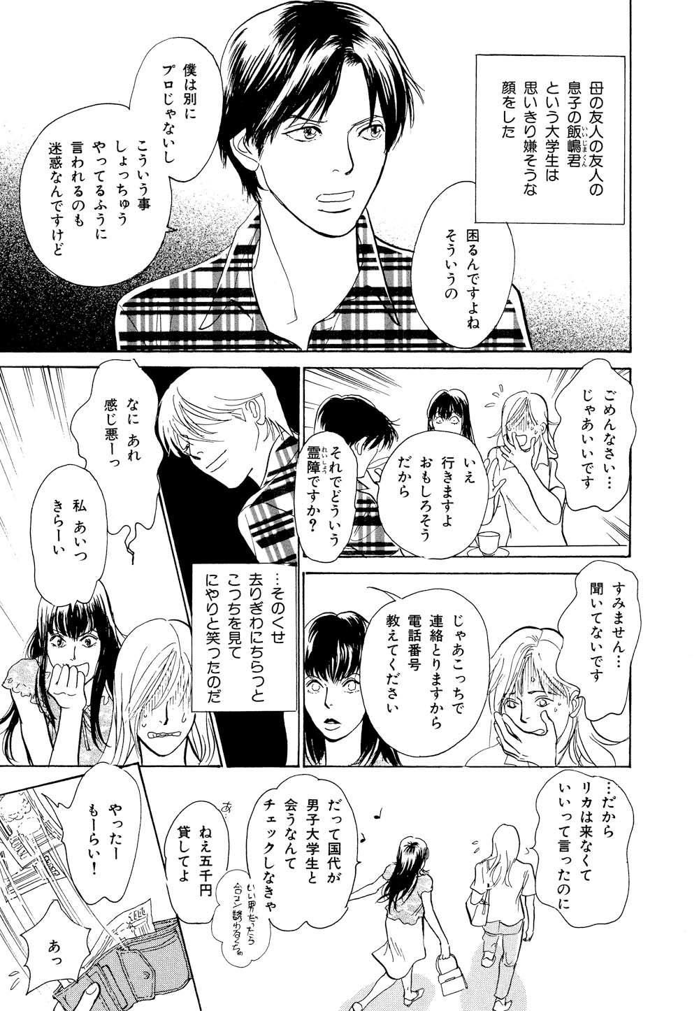 百鬼夜行抄_12_0167.jpg
