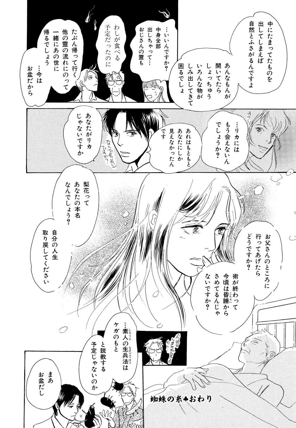 百鬼夜行抄_12_0178.jpg